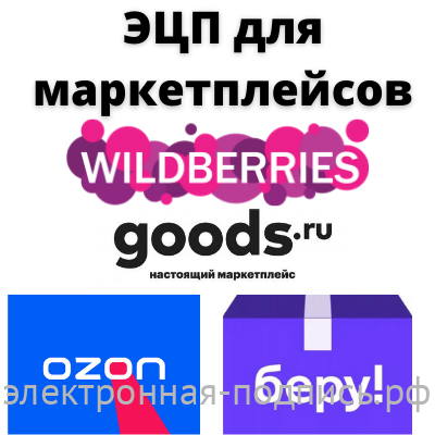 ЭЦП для маркетплейсов (Wildberries, Ozon, Беру, Goods и пр.) в ИнфоСавер