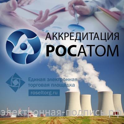 Аккредитация на Росатоме в Москве - Аккредитация на секции Росатом